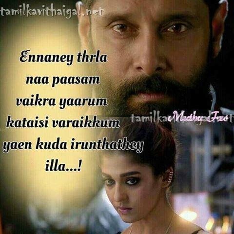 Sad Kavi Gal Images In Tamil