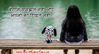 Hindi Sad Love Sms