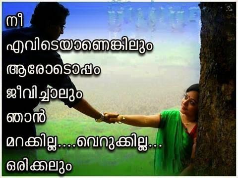 Sad Malayalam Love Quotes