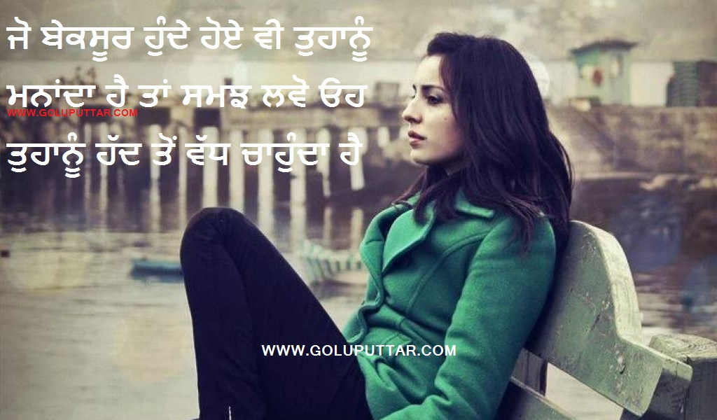 Sad Punjabi Love Messages Quotes