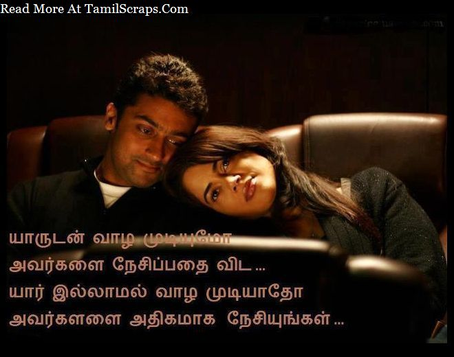 Love Quotes New In Tamil Hover Me