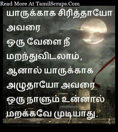 Love Quotes On Tamil Images With Tears
