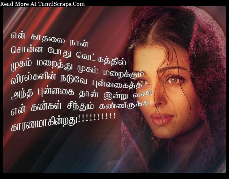 Tamil Love Quotes On Tears With Imagestamil Love Quotes On Tears With Images