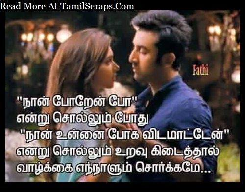 Best Romantic Tamil Sms Kaviwith Images