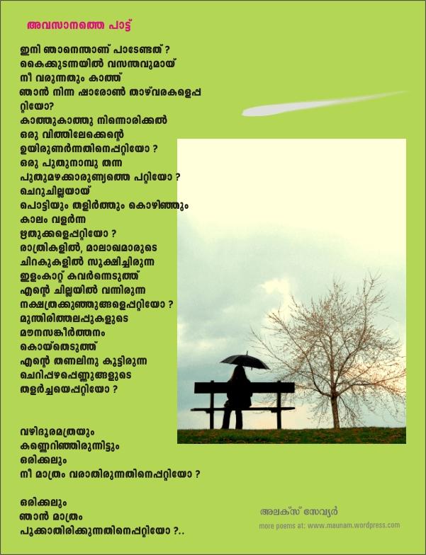 Malayalam Love Poem