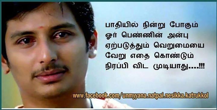Tamil Love Failure Quotes