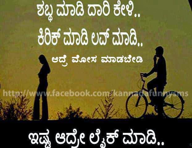 Kannada Love Quotes Fb Hover Me