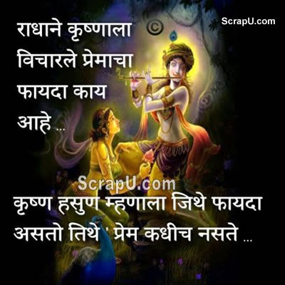 Radha Krishna Love Quotes In Marathi Famous Radha Krishna Love Quotes In Marathi Popular Radha Krishna Love Quotes In Marathi