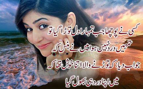 Urdu Poetry Quotes Urdu Shayari Girl P O Hd Girl P O Urdu Poetry Free Wallpaper Before This Post I Have Shared Some Lovely Urdu Poetry On Love