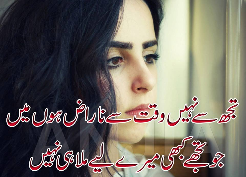 Urdu P O Poetry About Love Sad Quotes So Romantic And Lovely Quotes Romantic Urdu Sms Poetry I Would Like To Say May Help You If You Are In Love