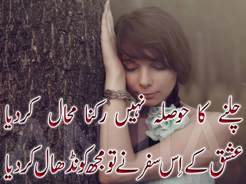 Urdu Poetry About Love Quotes So Azaizing Shayari