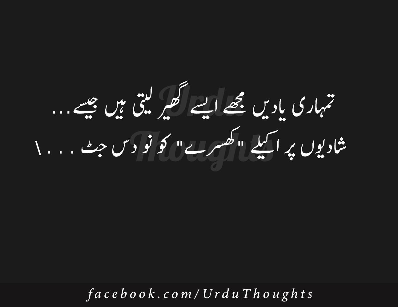 Line Jokes Urdu With Black Images Funny Joke In Urdu Facebook Funny Pictures In Urdu Writing Funny Urdu Poetry Images Facebook Lateefay Urdu Funny