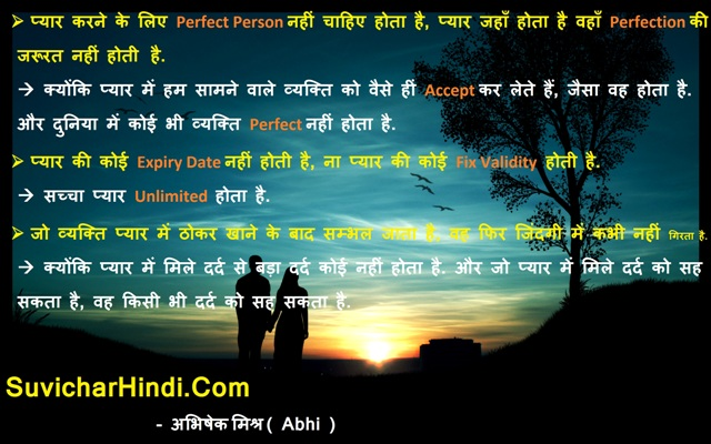 Love Thoughts In Hindi With Image