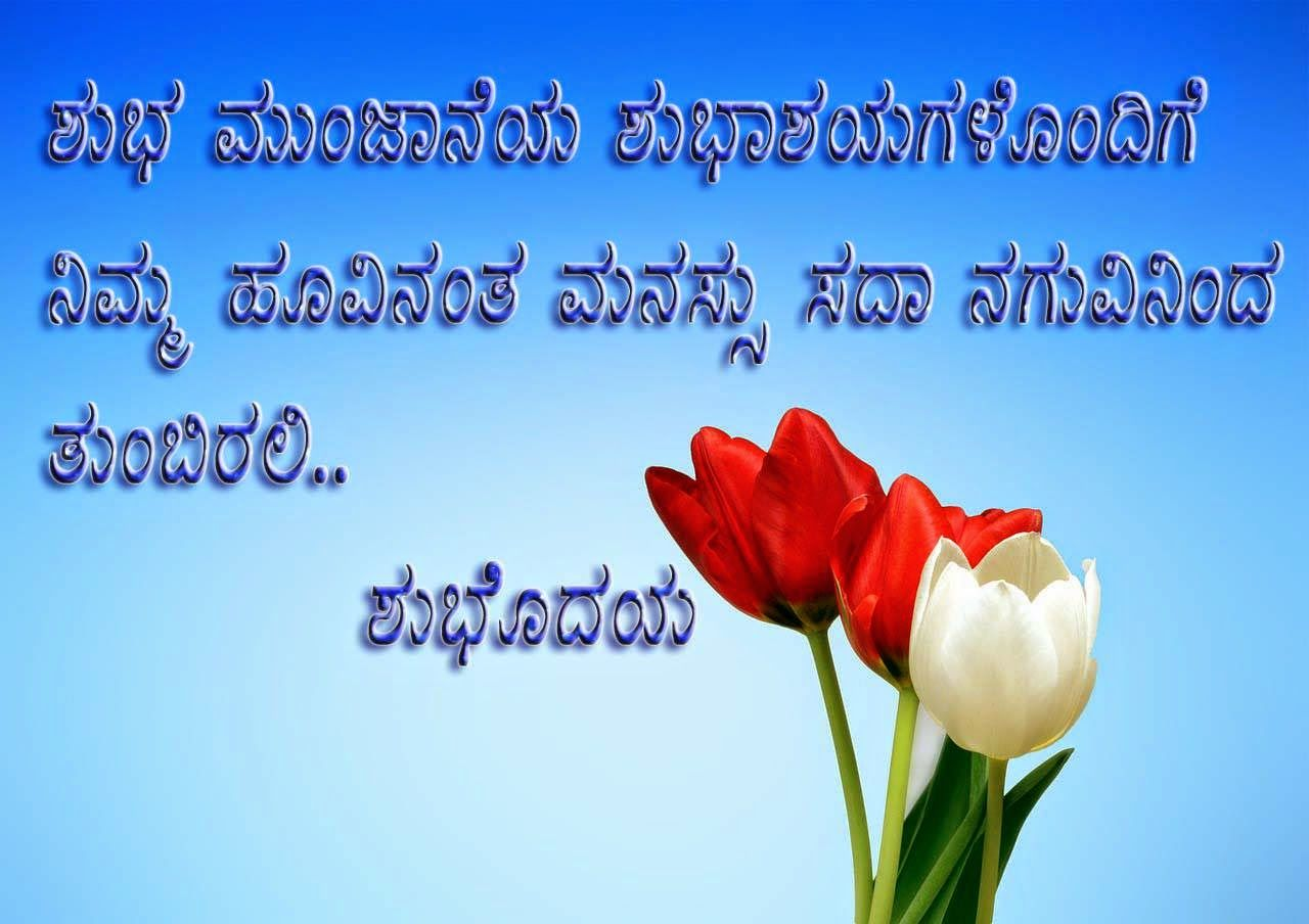 Love Quotes Kannada Beautiful Kannada Love Quotes Pictures Images Wall Papers P Os