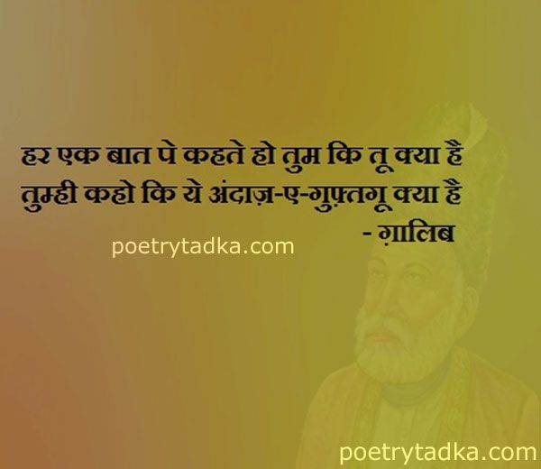 Kya Hai Mirza Ghalib Love Shayari In Hindi
