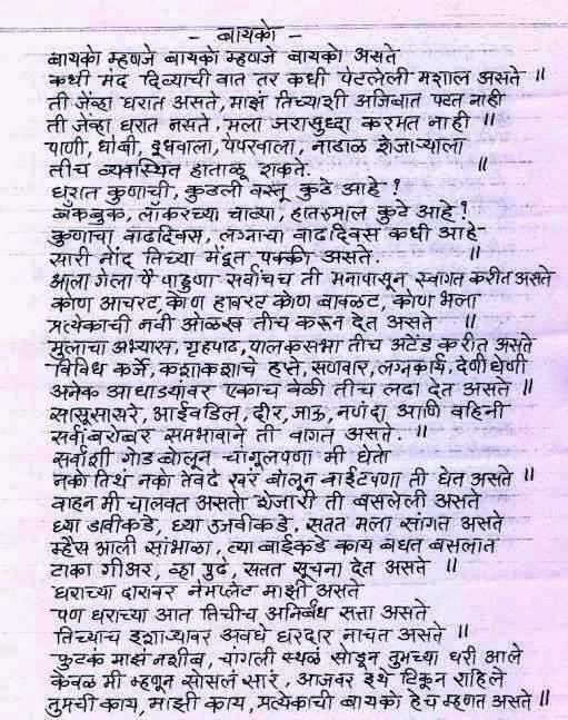 Funny Poem About Marathi Husband Wife Navra Bayko Marathi Love Quotes Marathi
