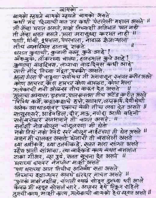 Funny Poem About Marathi Husband Wife Navra Bayko