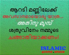 Malayalam Quotes Knowledge Quotes Feeling Sad Inspire Quotes Good Thoughts Islamic Quotes Dream Big My Mind Life Lessons