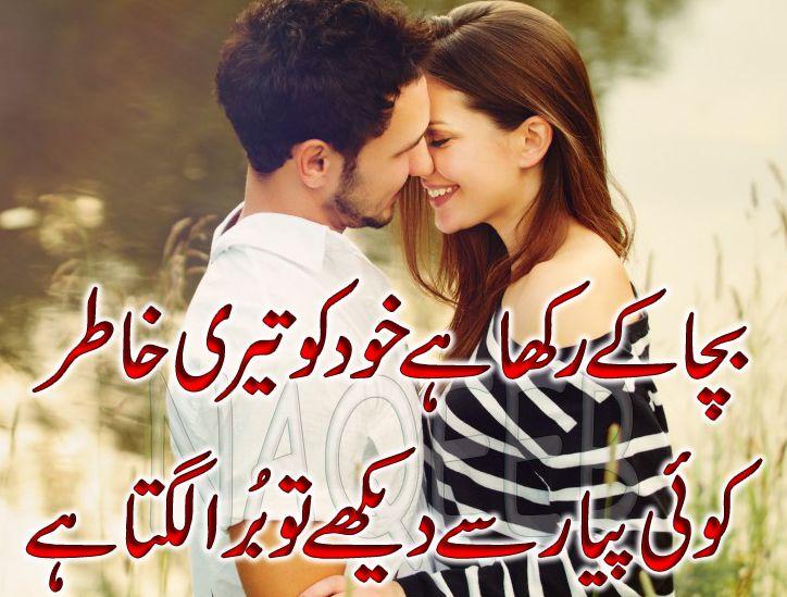 Romantic Love Poetry For Boyfriend