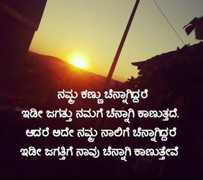 Kannada Kavanagalu Kavana