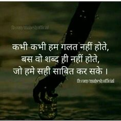 P O Zindagi Quotes True Love Quotes Strong Quotes Sad Quotes Poetry Quotes