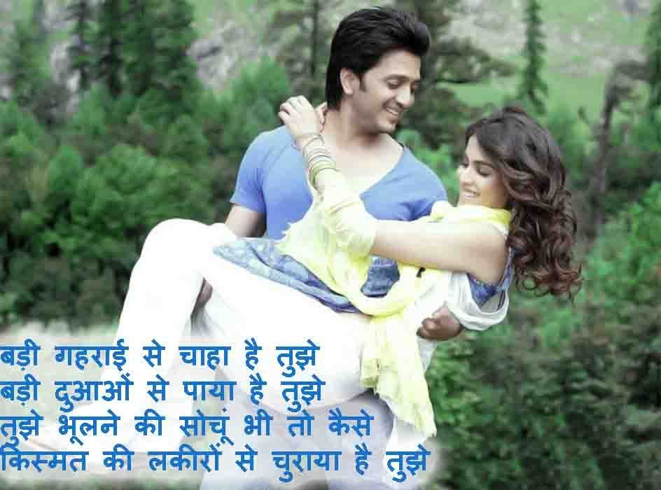 Love Quotes In Hindi With Images Famous Love Quotes With Hindi Love Images