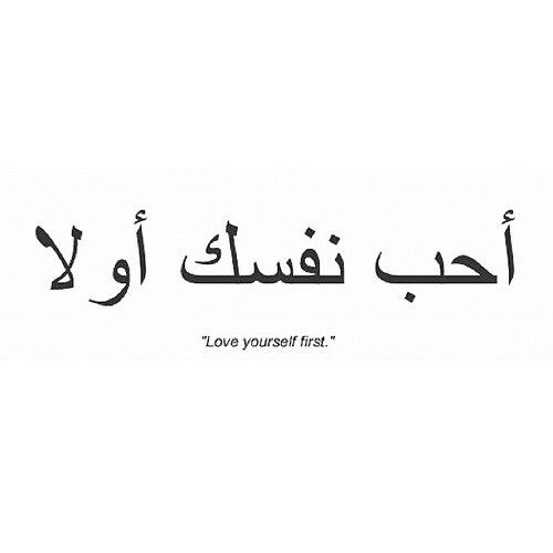 Love Yourself First Tattoo In Arabic One Of The Tattoos I Plan On Getting