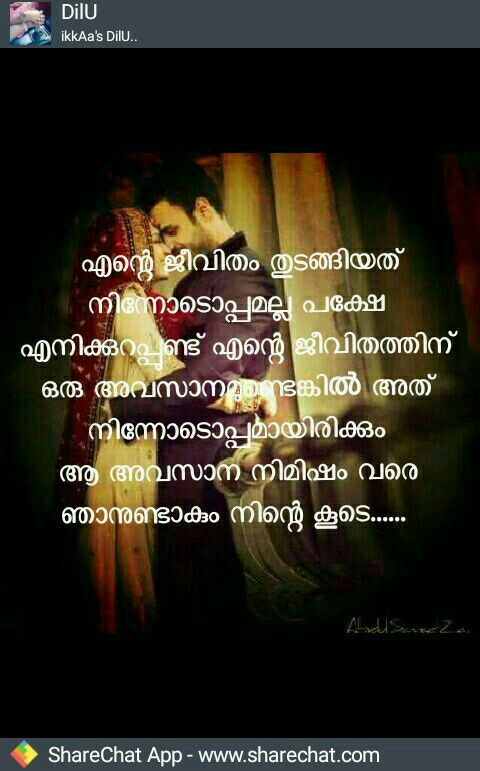 E B E E B A E B D E B B E B   E B Aa E B A E B A E B D E B A E B  E B B E B Bf E B A E B D Love Quotes In Malayalam Romantic Dialogues Cute Love Pictur