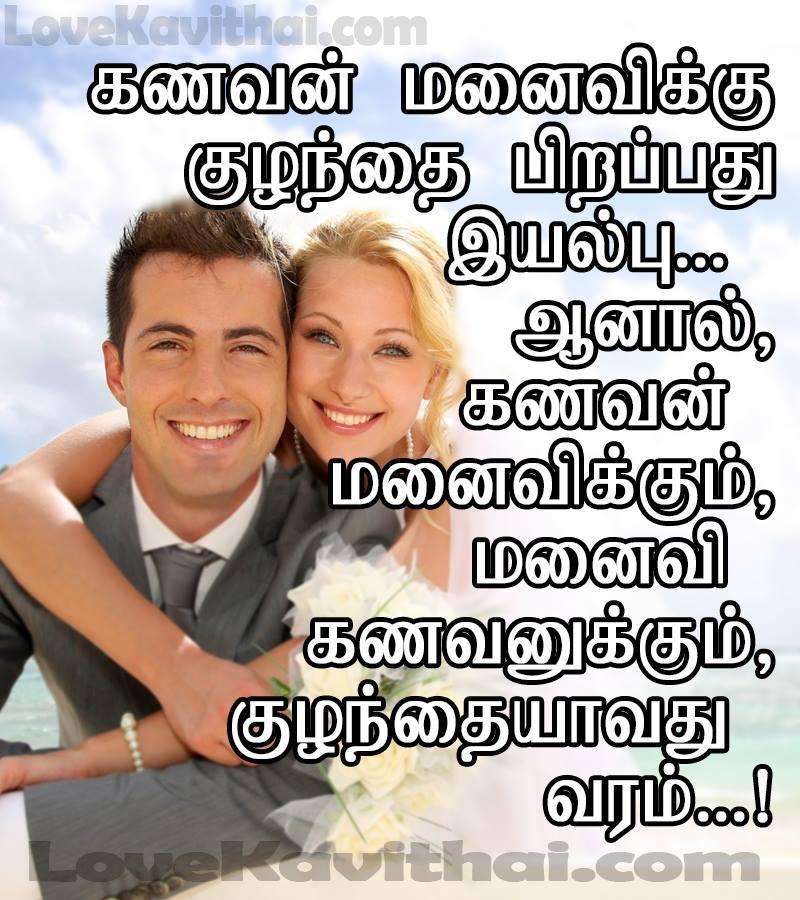 Husband And Wife Kaviin Tamil