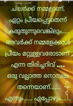 Malayalam Quotes Morning Quotes Woman Clothing Life Lessons Love Quotes Ducks