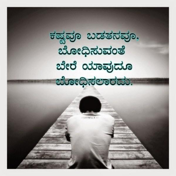 Love Failure Quotes Kannada Vtwctr
