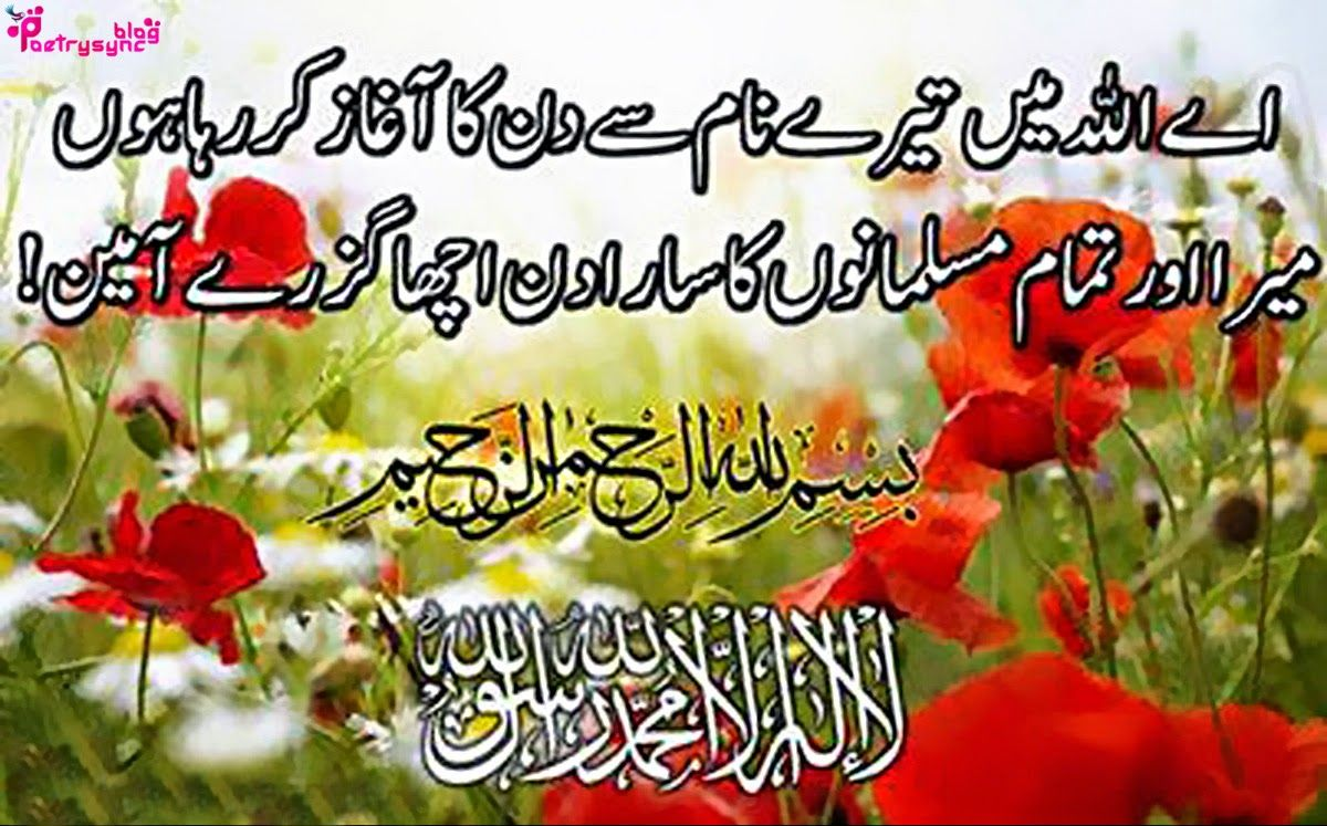 Poetry Islamic Quotes Hadees And Sayings Sms In Urdu With Pictures For Posts