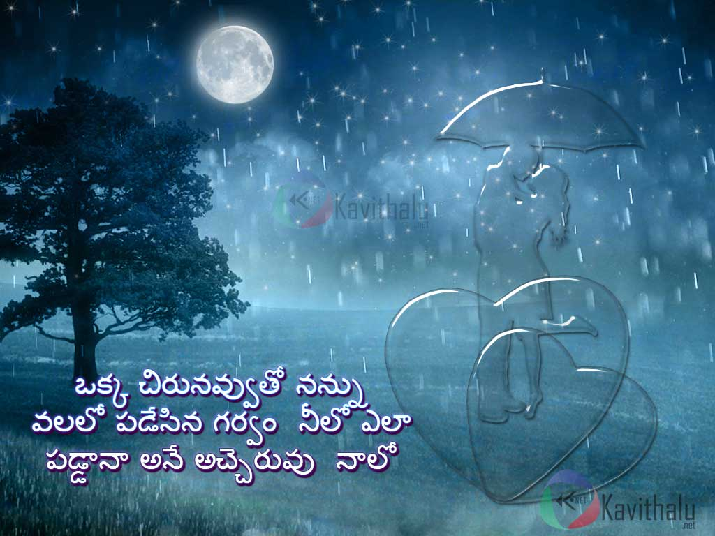 Cute Premam Quotes Messages With Love Images For Your Lovable Girlfriend