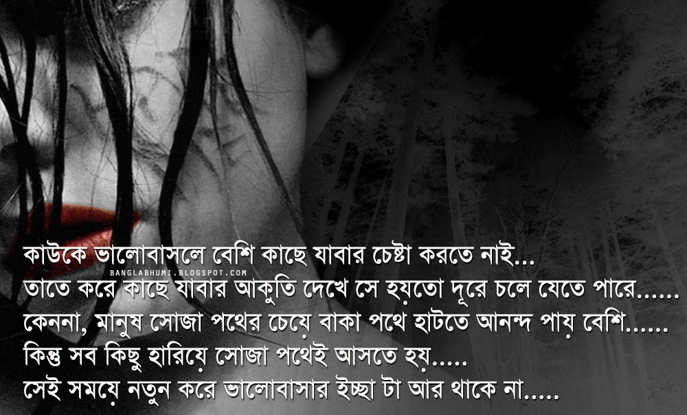 Bengali Sad Love Quotes That Make You Cry | Hover Me