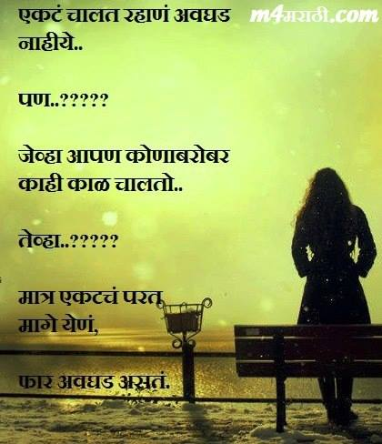 Marathi Quotes Images