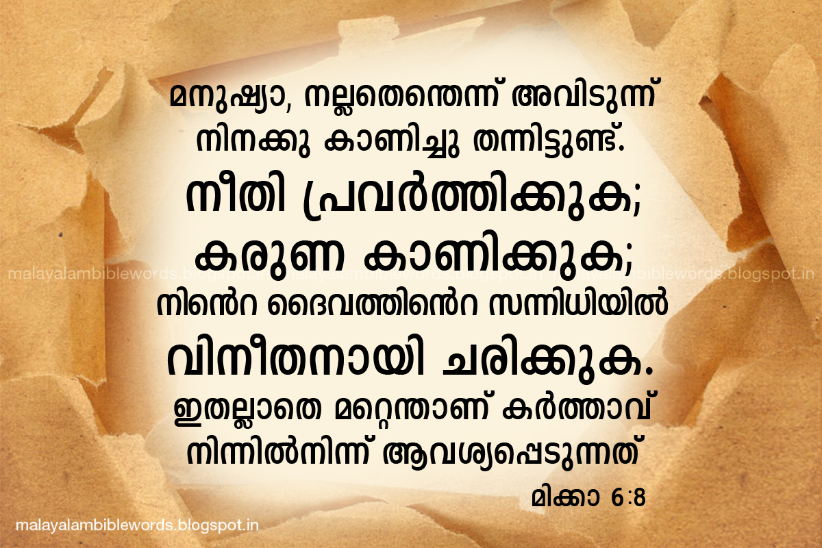 Image Result For Love Words In Malayalam