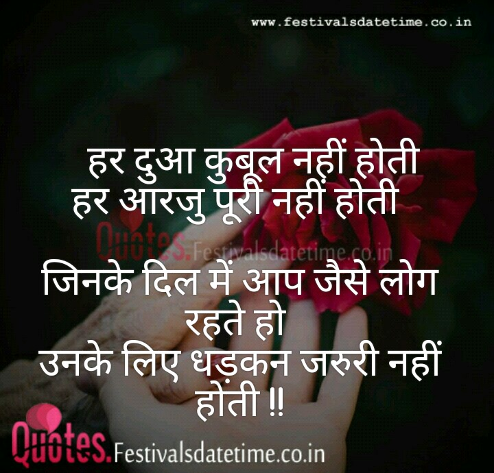 Download New Hindi Love Quote Image For Download Hindi Love Quote Image For Whatsapp Whatsapp And Love Status Download Share