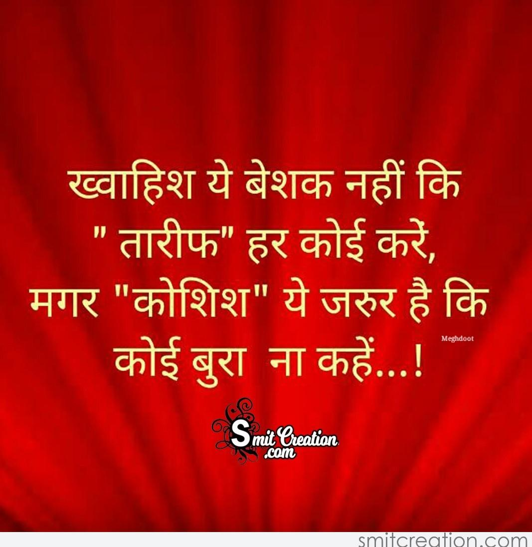 Image Result For Gujarati Love Quotes