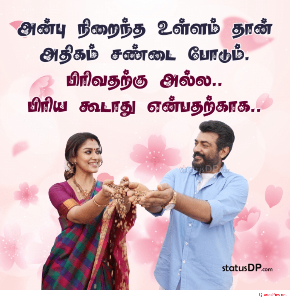 Love Quotes In Tamil With Images Husband Wife Sad Romantic