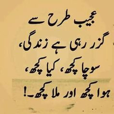 A H Best Quotes In Urdu Wise Quotes Pain Quotes Urdu Quotes Quotations