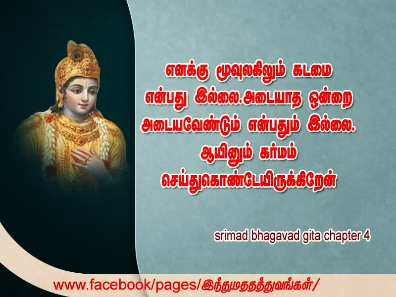 Lord Krishna Quotes In Tamil | Hover Me