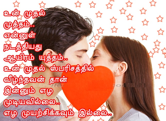 First Kiss Romantic Love Quote Tamil