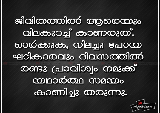 Image Result For Love Words Malayalam