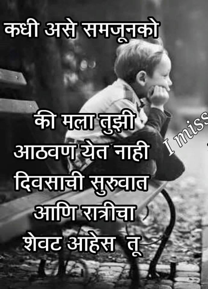 Love Quotes Images In Marathi
