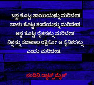 Kannada Kavanagalu Patriotic
