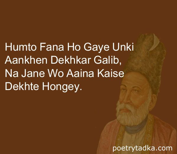 Humto Fana Hoe Unki Love Shayari Mirza Ghalib In Hindi Shayaris Pinterest Mirza Ghalib Urdu Poetry And Dear Diary