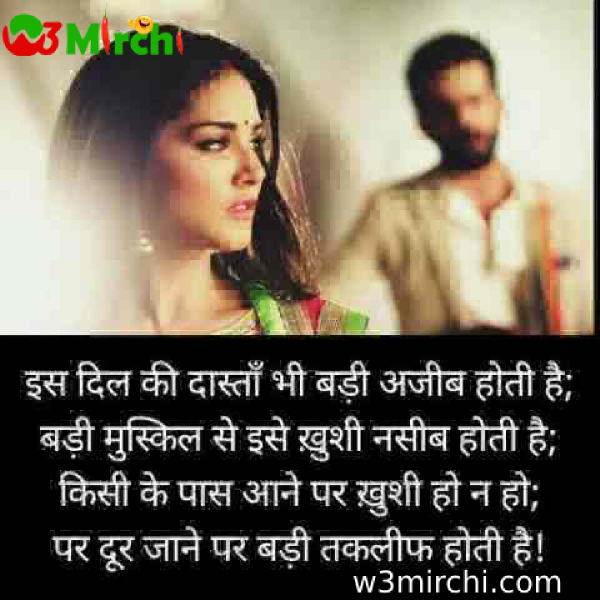 Hindi Emotional Shayari