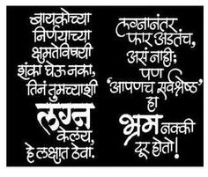 Dont Doubt The Rationale Behind Your Wifes Decision Remember She Has  C B Marathi Quoteshindi