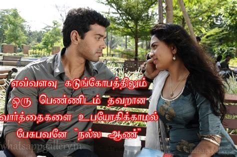 Husband Wife Love Quotes Tamil Hover Me All she needs is your right and sincere love. husband wife love quotes tamil hover me