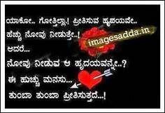 Sad Shayari In Kannada Kannada Yahoo Image Search Results